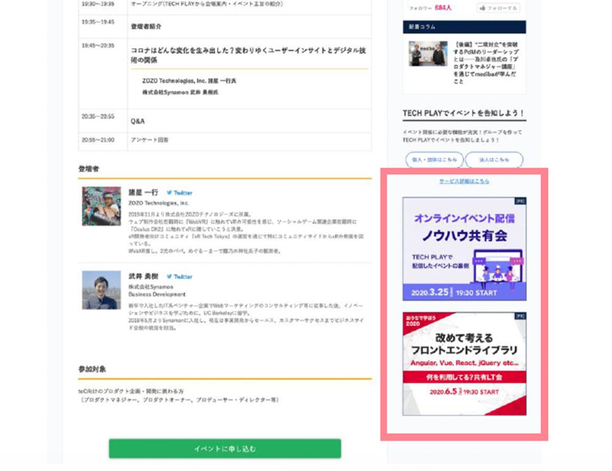 >イベントページ サイドバナー