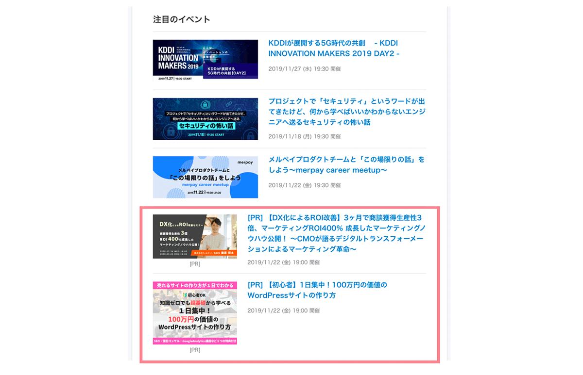 新着メール配信 PR枠