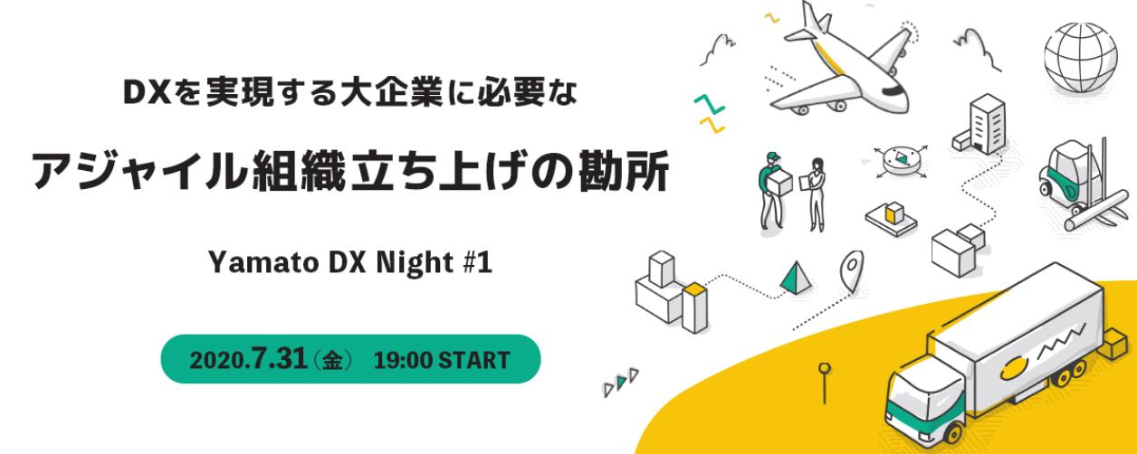 DXを実現する大企業に必要なアジャイル組織立ち上げの勘所 - Yamato DX Night #1 -