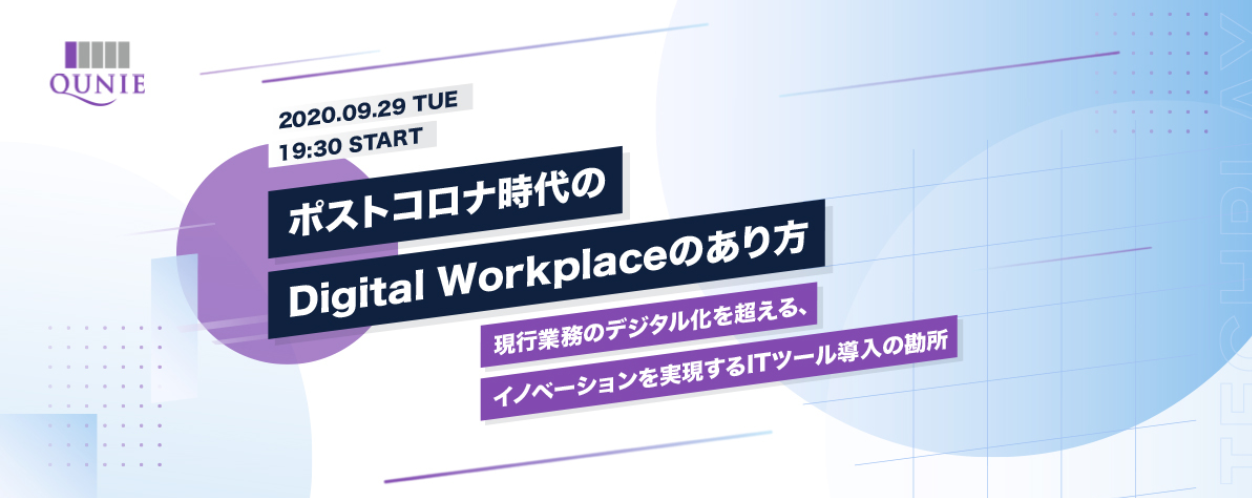 現行業務のデジタル化を超える! イノベーションを実現するITツール導入の勘所~ポストコロナ時代のDigital Workplaceのあり方を例に~