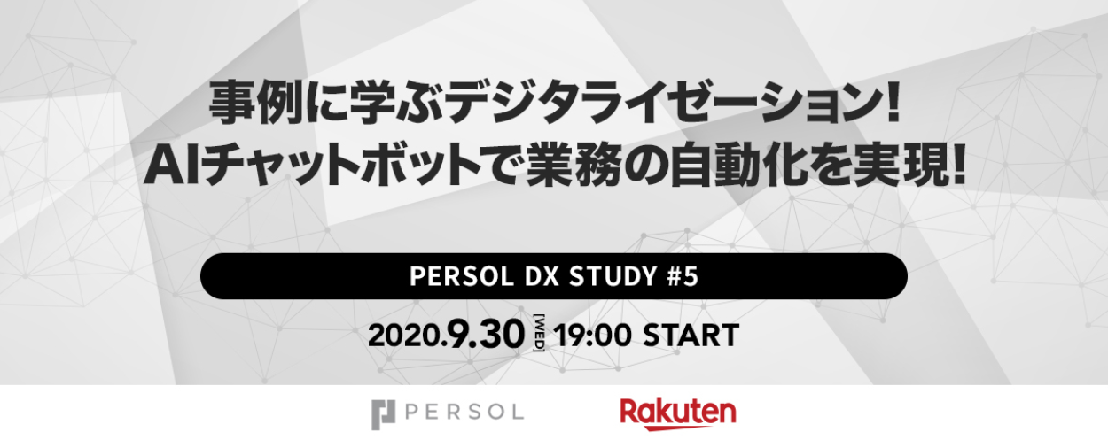 事例に学ぶデジタライゼーション!AIチャットボットで業務の自動化を実現! - PERSOL DX STUDY #5 -【問合せ工数激減事例/楽天トラベルの意思決定支援チャットボット開発事例】