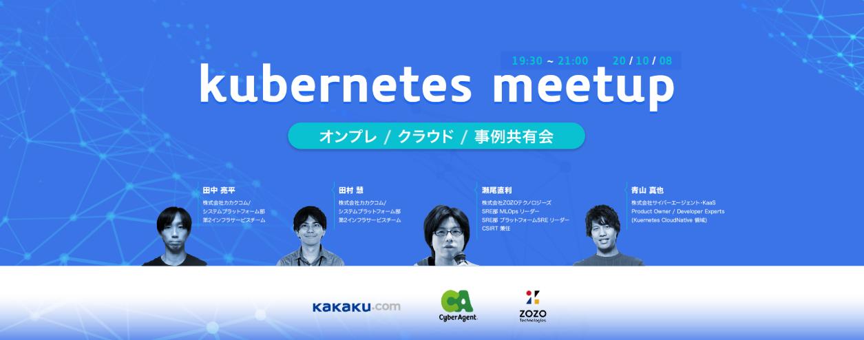 Kubernetes meetup 〜オンプレ?クラウド?事例共有会〜