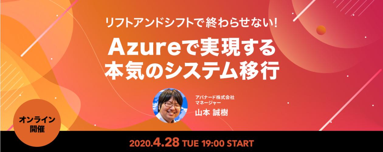 【増枠】【オンライン開催】リフトアンドシフトで終わらせない! Azure で実現する本気のシステム移行