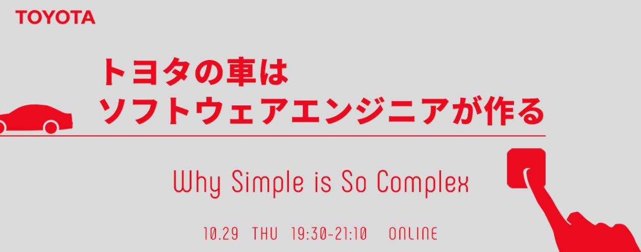 トヨタの車はソフトウェアエンジニアが作る 〜Why Simple is So Complex〜