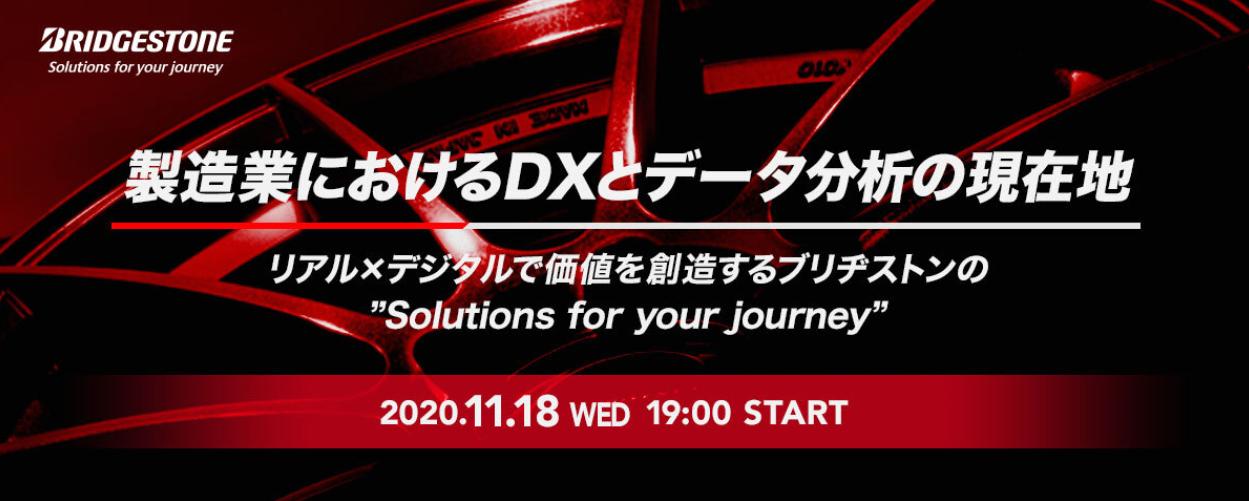 """【オンライン開催】製造業におけるDXとデータ分析の現在地 リアル×デジタルで価値を創造するブリヂストンの""""Solutions for your journey"""""""