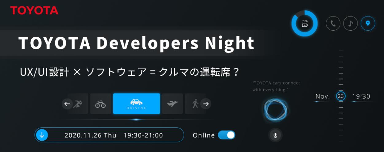 TOYOTA Developers Night 〜UX/UI設計 × ソフトウェア = クルマの運転席?〜