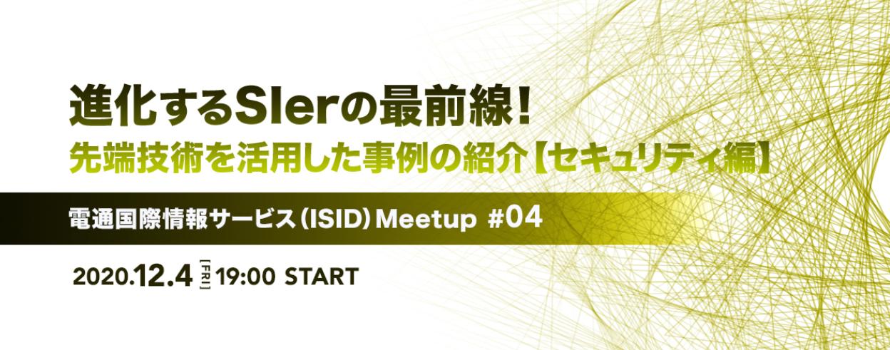 【登壇内容更新・変更しました】進化するSIerの最前線!先端技術を活用した事例の紹介【セキュリティ編】   - 電通国際情報サービス(ISID)Meetup #04 -