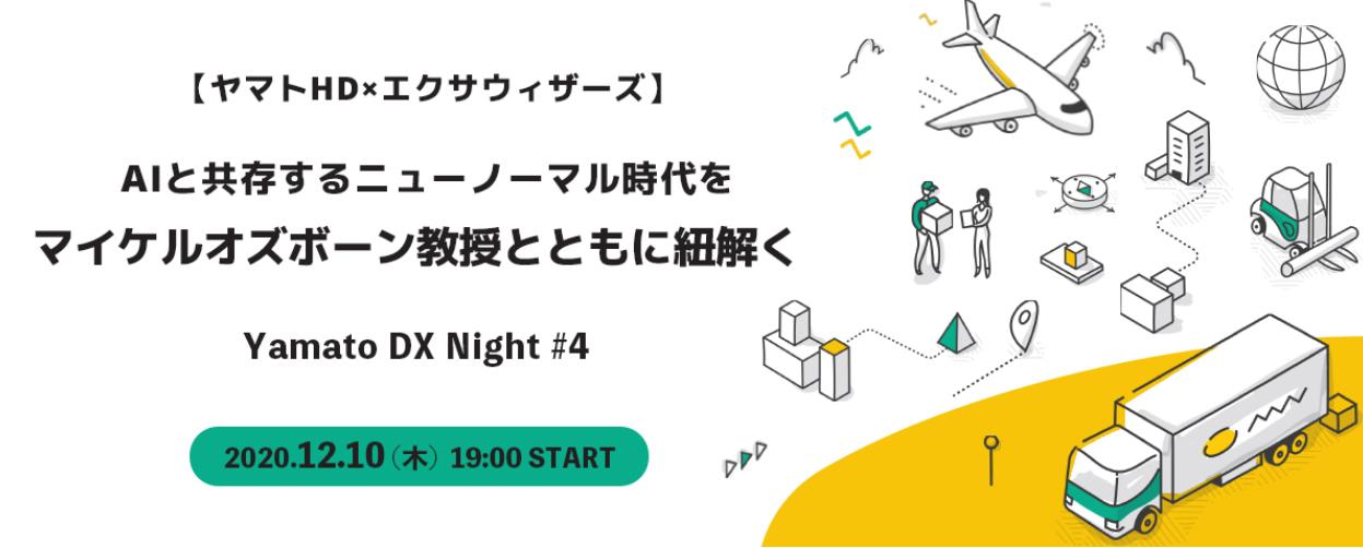 【ヤマトHD×エクサウィザーズ】AIと共存するニューノーマル時代をマイケルオズボーン教授とともに紐解く - Yamato DX Night #4 -