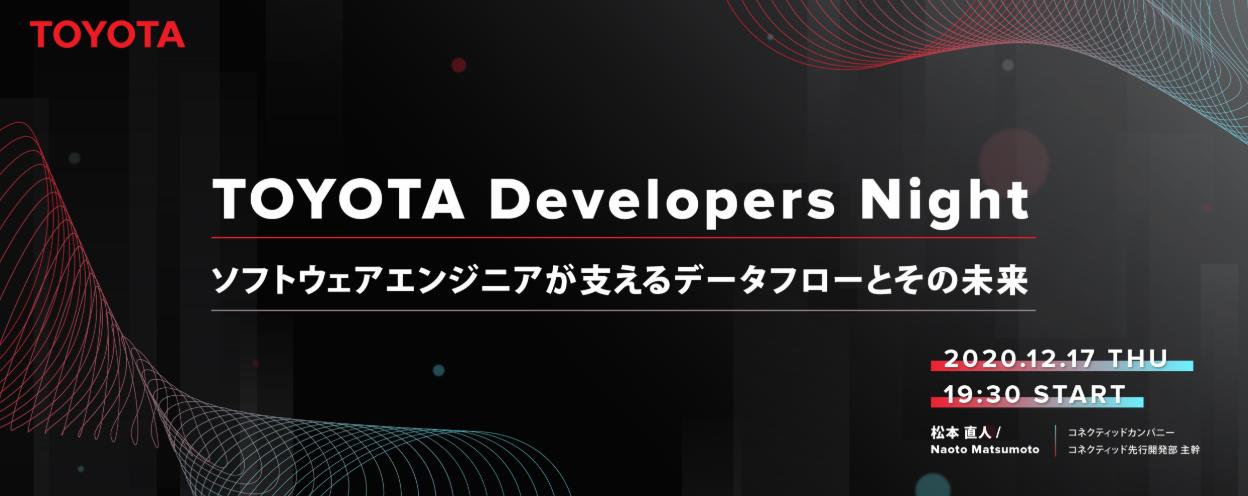 TOYOTA Developers Night〜ソフトウェアエンジニアが支えるデータフローとその未来〜