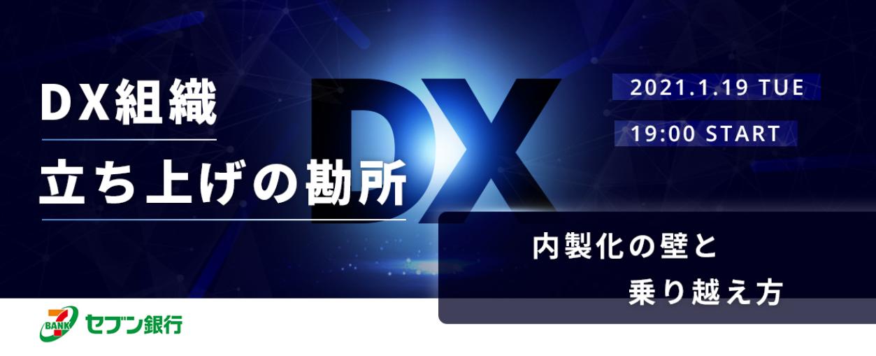 【セブン銀行】DX組織立ち上げの勘所 〜内製化の壁と乗り越え方〜