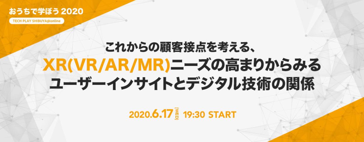 これからの顧客接点を考える、XR(VR/AR/MR)ニーズの高まりからみるユーザーインサイトとデジタル技術の関係