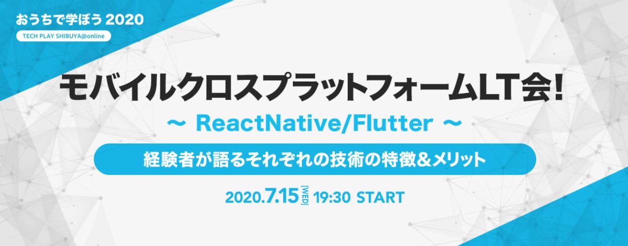 クロスプラットフォームLT会!経験者が語るそれぞれの技術の特徴&メリット 〜 ReactNative/Flutter〜