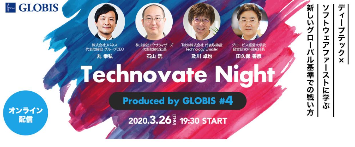 【オンライン配信】ディープテック×ソフトウェアファーストに学ぶ新しいグローバル基準での戦い方〜Technovate Night by GLOBIS #4〜
