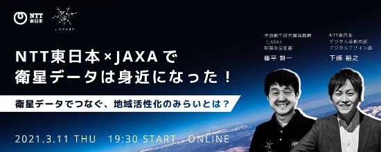 NTT東日本 × JAXA で衛星データは身近になった! -衛星データでつなぐ、地域活性化のみらいとは?-