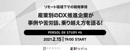 DX推進企業の事例や苦労話を星野リゾートと語る!-PERSOL DX STUDY #6-