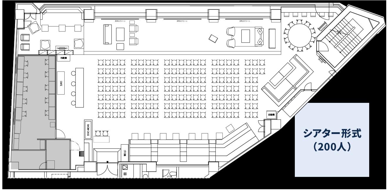シアター形式(200人)